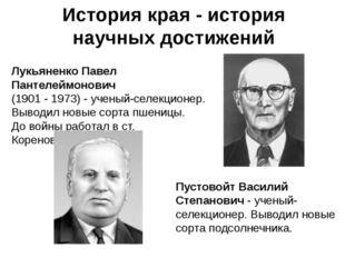 История края - история научных достижений Лукьяненко Павел Пантелеймонович