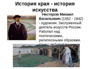 Нестеров Михаил Васильевич(1862 - 1942) - художник. Заслуженный деятель иск
