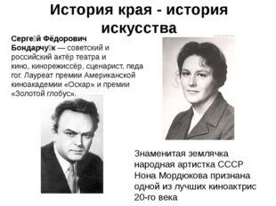 История края - история искусства Знаменитая землячка народная артистка СССР