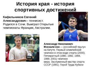История края - история спортивных достижений Кафельников Евгений Александров