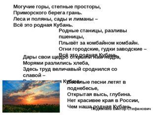 Могучие горы, степные просторы, Приморского берега грань. Леса и поляны, сад
