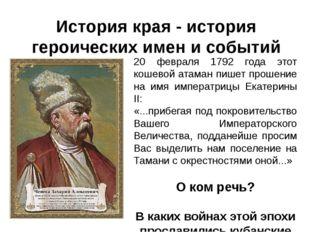 20 февраля 1792 года этот кошевой атаман пишет прошение на имя императрицы Ек