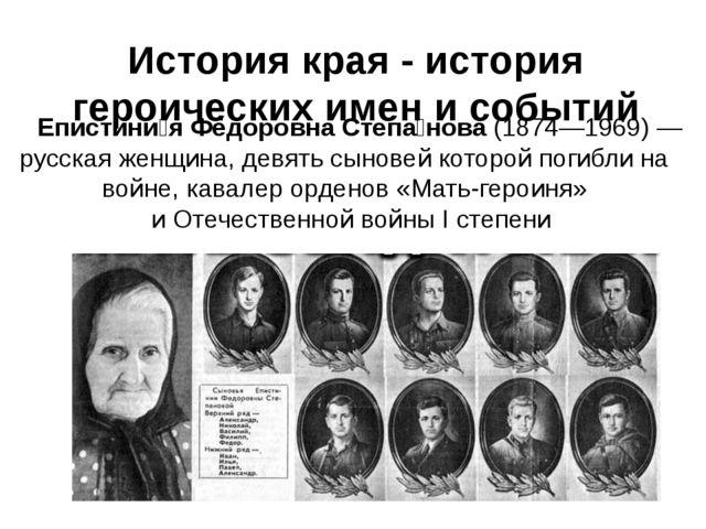 Епистини́я Фёдоровна Степа́нова(1874—1969)—русскаяженщина, девять сыновей...