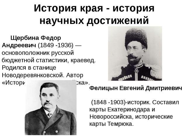 Щербина Федор Андреевич(1849 -1936) — основоположник русской бюджетной стат...