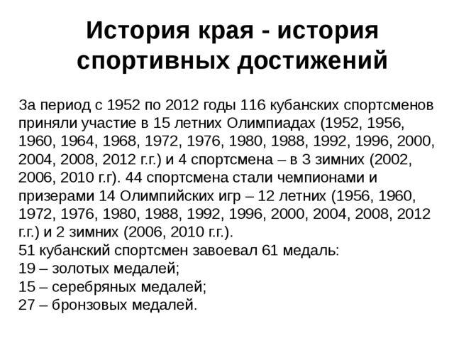 История края - история спортивных достижений За период с 1952 по 2012 годы 1...