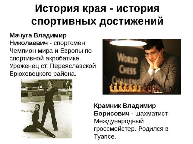 История края - история спортивных достижений Мачуга Владимир Николаевич- сп...