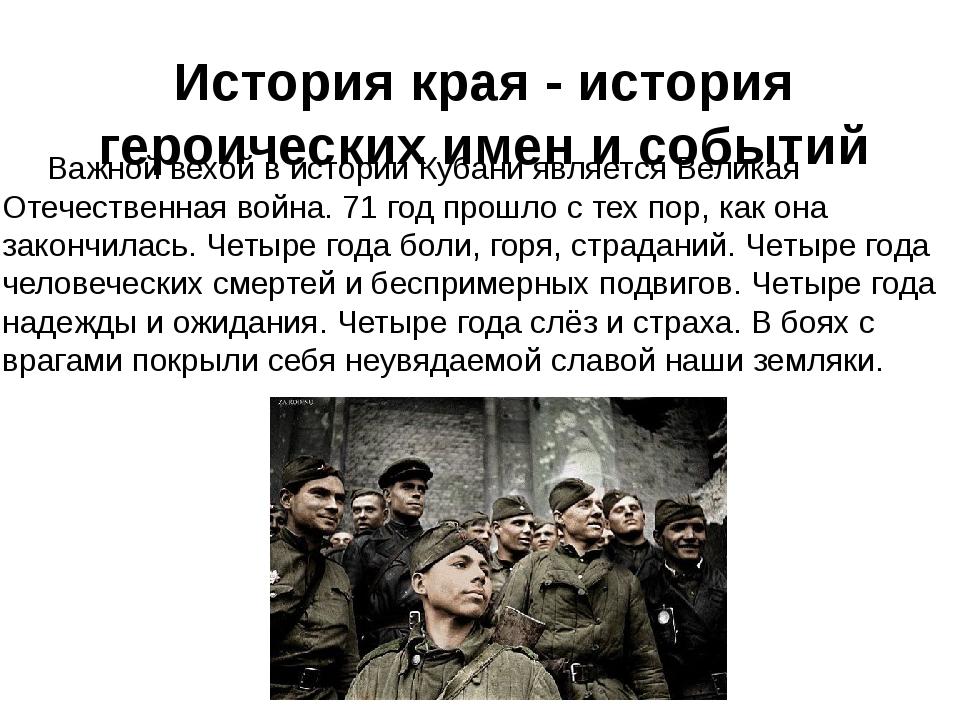 Важной вехой в истории Кубани является Великая Отечественная война. 71 год п...