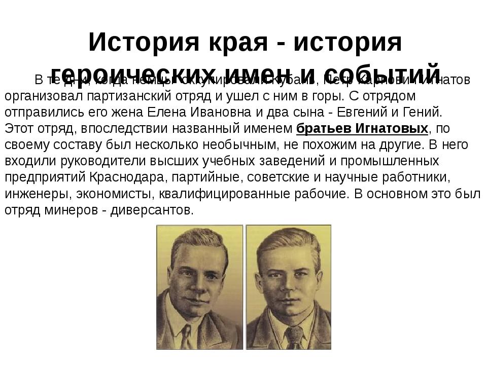 В те дни, когда немцы оккупировали Кубань, Петр Карпович Игнатов организовал...
