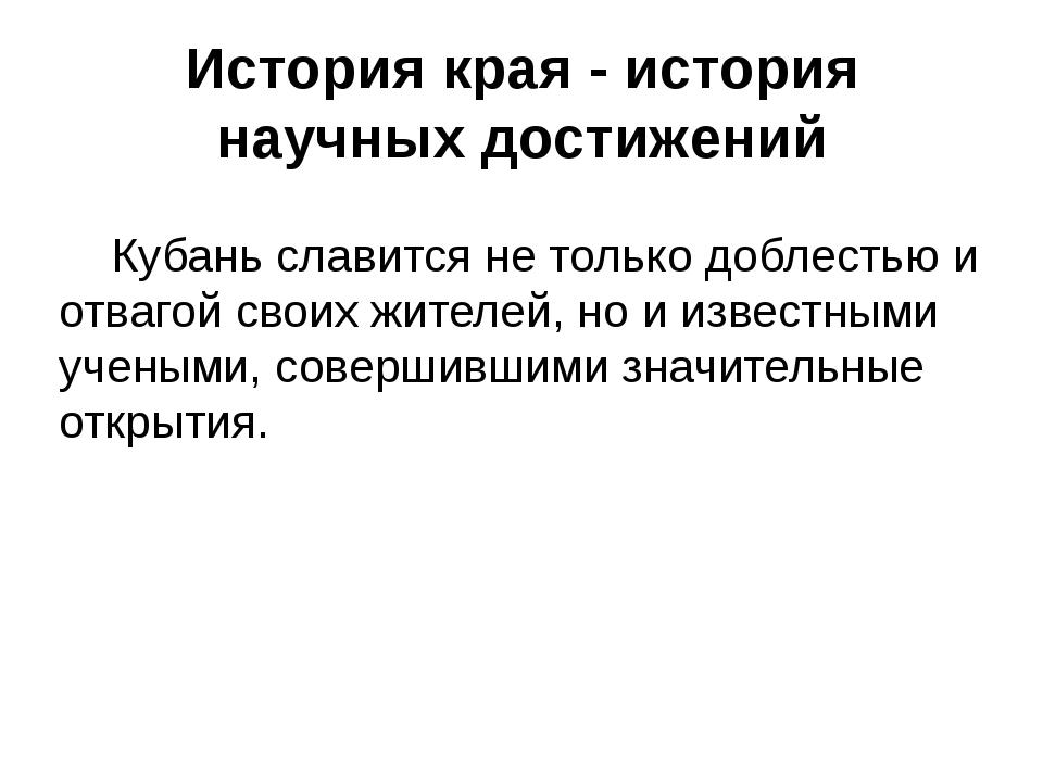 Кубань славится не только доблестью и отвагой своих жителей, но и известными...