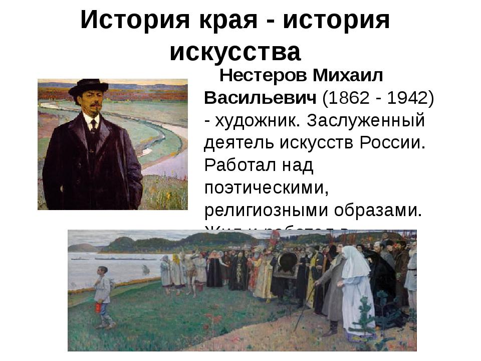 Нестеров Михаил Васильевич(1862 - 1942) - художник. Заслуженный деятель иск...