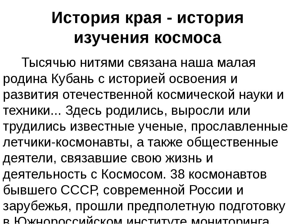 Тысячью нитями связана наша малая родина Кубань с историей освоения и развит...
