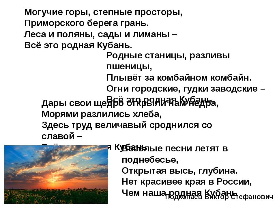 Могучие горы, степные просторы, Приморского берега грань. Леса и поляны, сад...