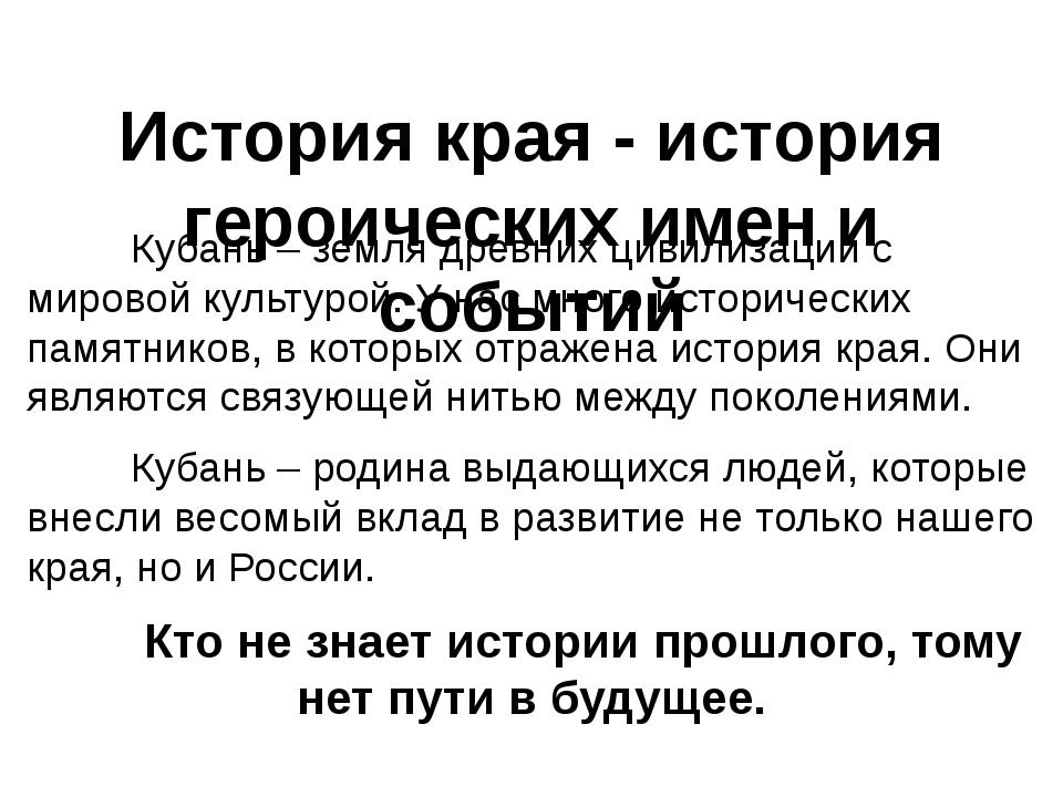 История края - история героических имен и событий Кубань – земля древних цив...