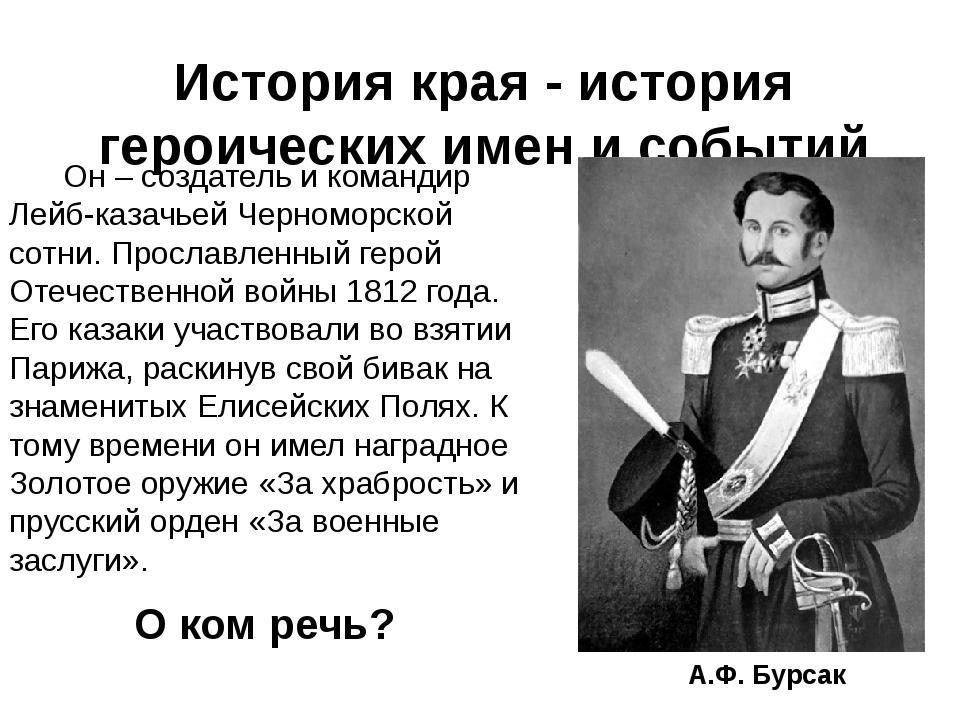 Он – создатель и командир Лейб-казачьей Черноморской сотни. Прославленный ге...