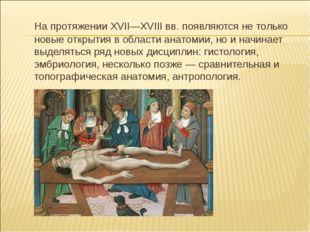 На протяжении XVII—XVIII вв. появляются не только новые открытия в области а