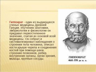 Гиппократ - один из выдающихся ученых медицины Древней Греции. Изучению анат