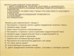 Вопросы для самоконтроля к лекции 2 1. Расскажите о строении клетки и дайте