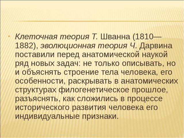 Клеточная теория Т. Шванна (1810—1882), эволюционная теория Ч. Дарвина постав...