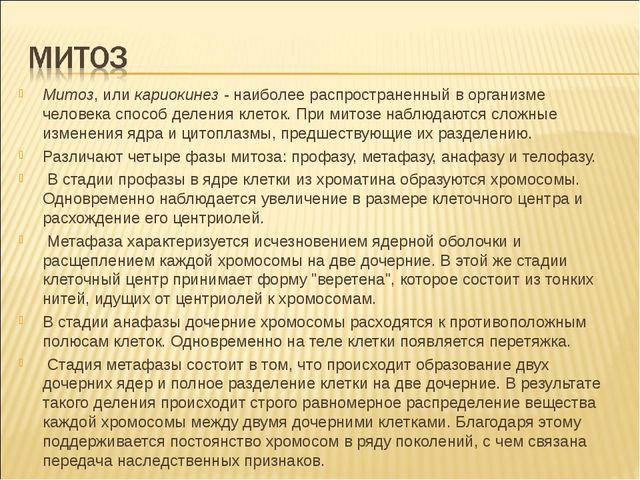 Митоз, иликариокинез- наиболее распространенный в организме человека способ...