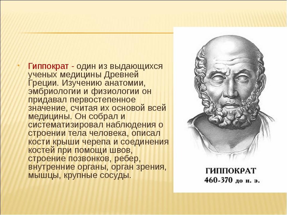 Гиппократ - один из выдающихся ученых медицины Древней Греции. Изучению анат...