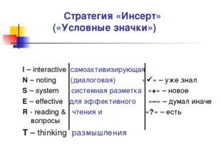 Стратегия «Инсерт» («Условные значки») I – interactive самоактивизирующая N –