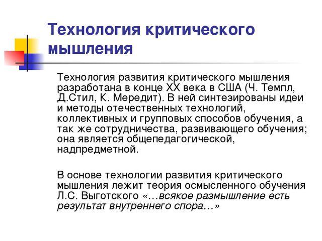 Технология критического мышления Технология развития критического мышления р...