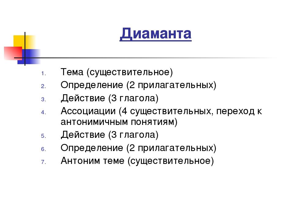 Диаманта Тема (существительное) Определение (2 прилагательных) Действие (3 г...