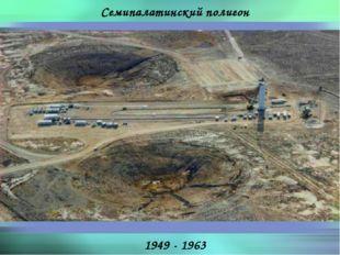 Семипалатинский полигон 1949 - 1963