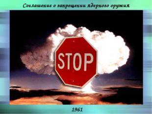 Соглашение о запрещении ядерного оружия 1961