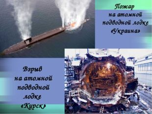 Пожар на атомной подводной лодке «Украина» 1961 Взрыв на атомной подводной ло