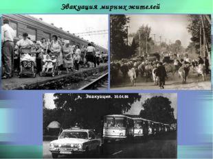 Эвакуация мирных жителей 1961