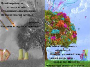 Целый мир охватив от земли до небес, Всполошив не одно поколение, По планете