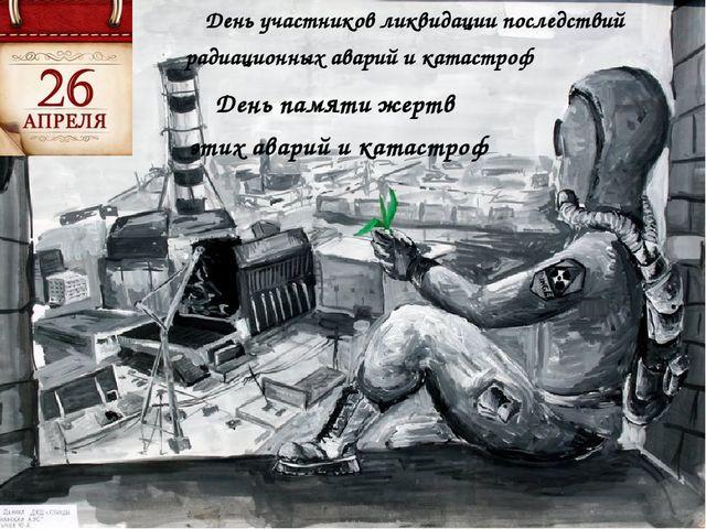 День участников ликвидации последствий радиационных аварий и катастроф День п...