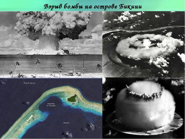 Взрыв бомбы на острове Бикини 9 августа 1945 года