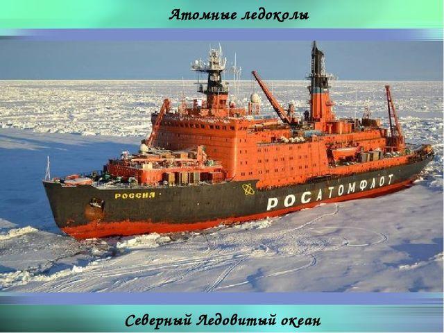 Атомные ледоколы Северный Ледовитый океан