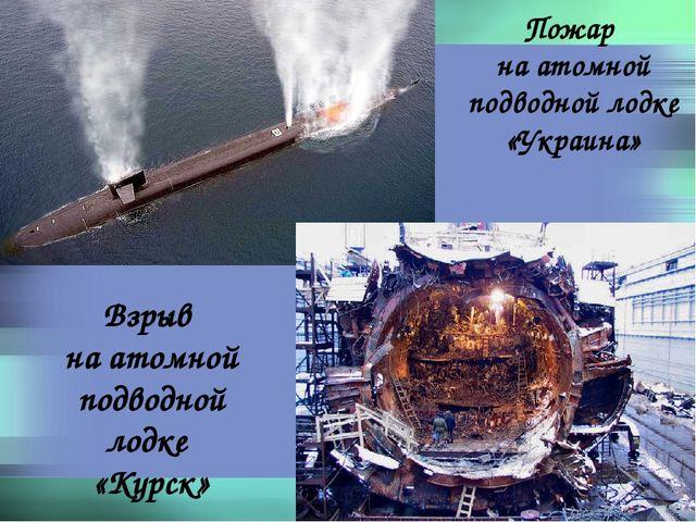 Пожар на атомной подводной лодке «Украина» 1961 Взрыв на атомной подводной ло...