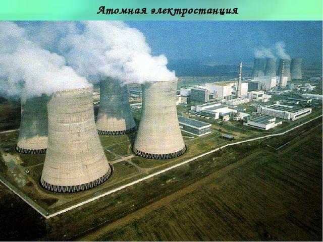 Атомная электростанция 1961