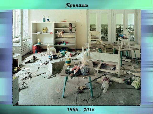 Припять 1986 - 2016