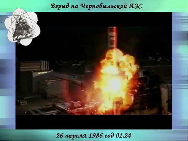Взрыв на Чернобыльской АЭС 26 апреля 1986 год 01.24