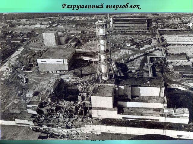 Разрушенный энергоблок 1961