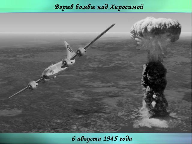 Взрыв бомбы над Хиросимой 6 августа 1945 года