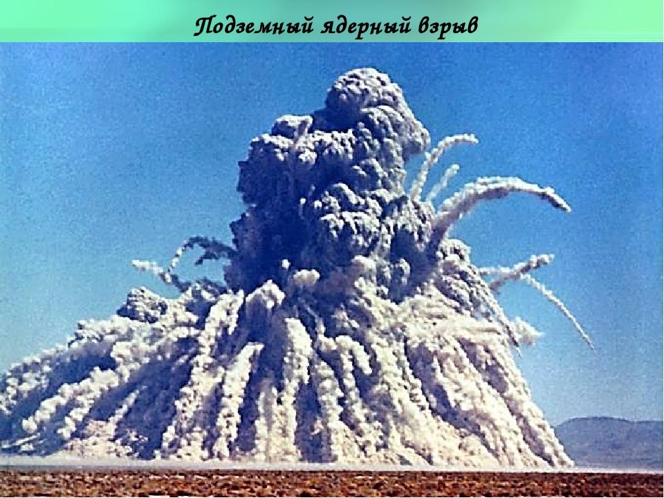 Подземный ядерный взрыв 1961