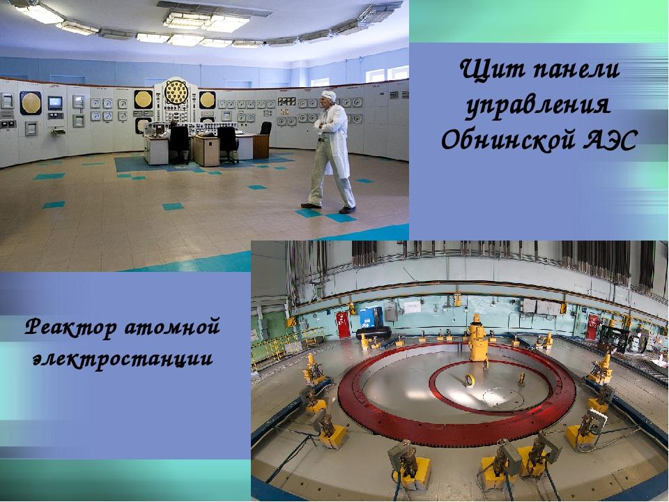 Щит панели управления Обнинской АЭС Реактор атомной электростанции
