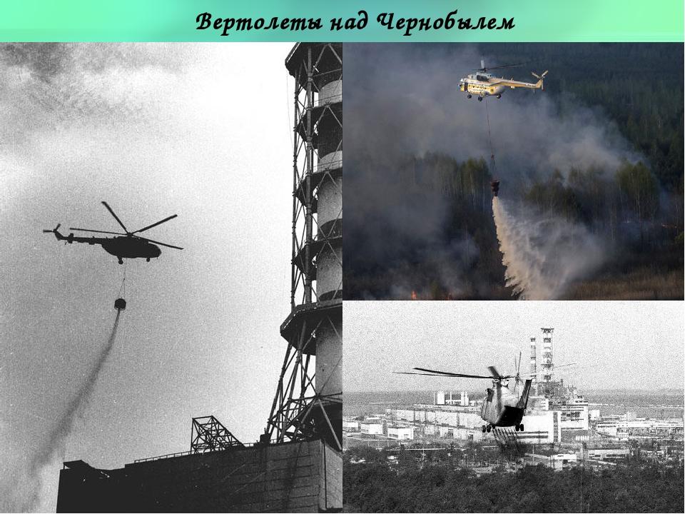 Вертолеты над Чернобылем