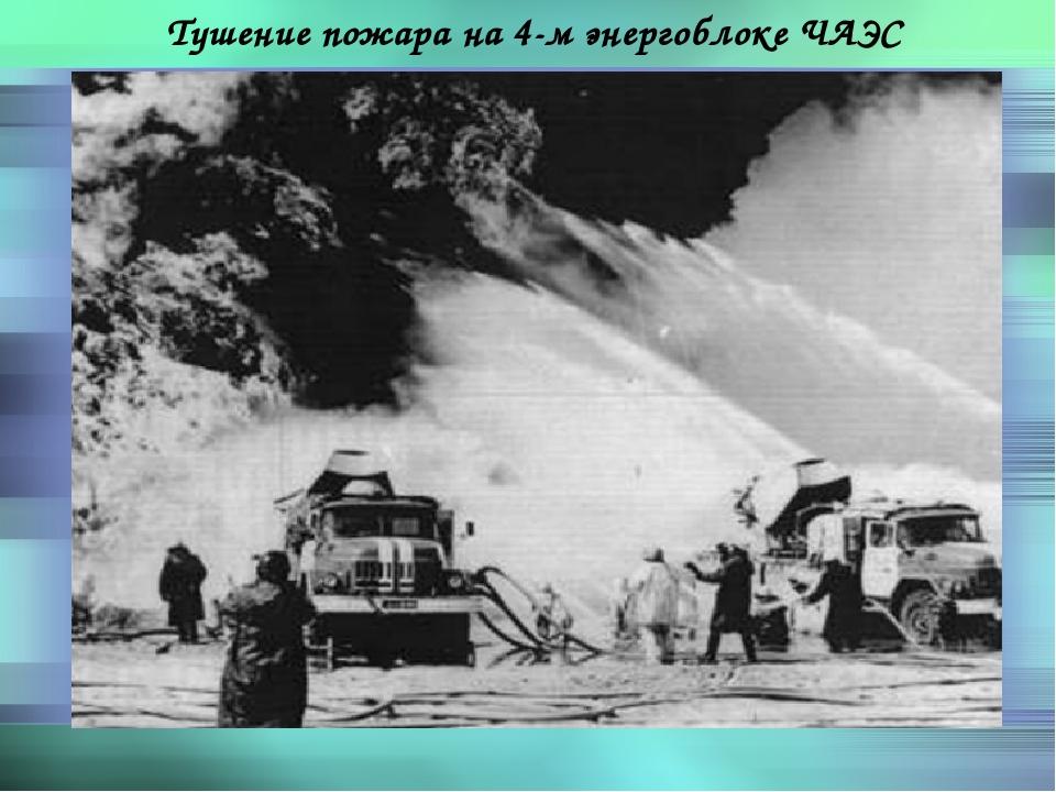 Тушение пожара на 4-м энергоблоке ЧАЭС