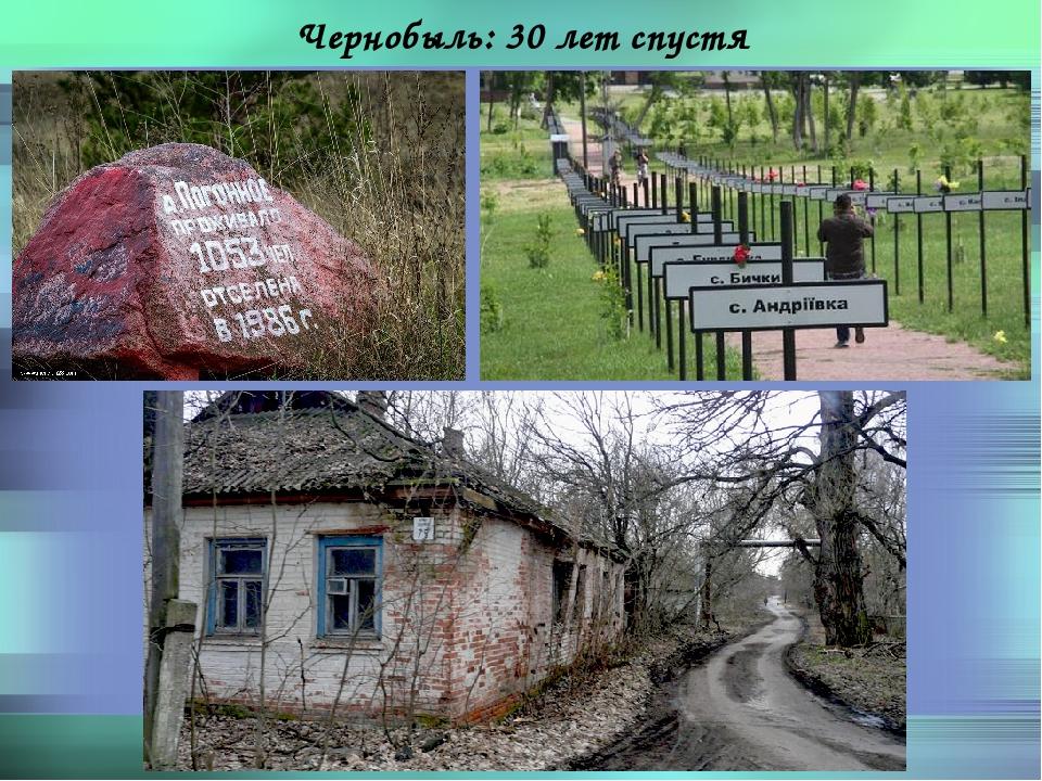 Чернобыль: 30 лет спустя 1961