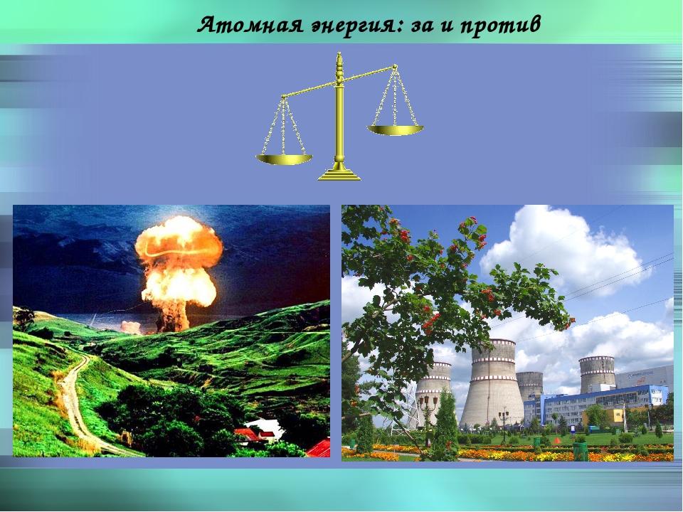 Атомная энергия: за и против