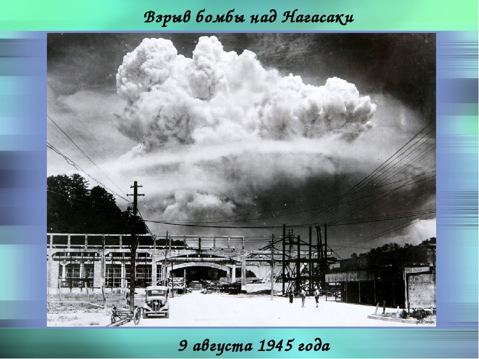 Взрыв бомбы над Нагасаки 9 августа 1945 года