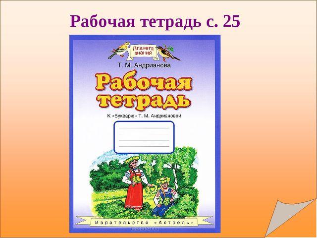 Рабочая тетрадь с. 25