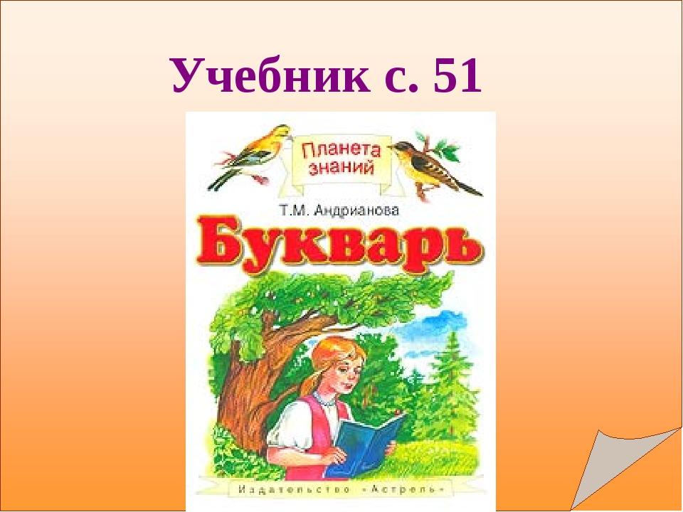 Учебник с. 51